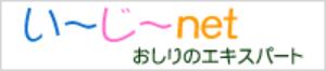 い〜じ〜net