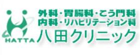 八田クリニック